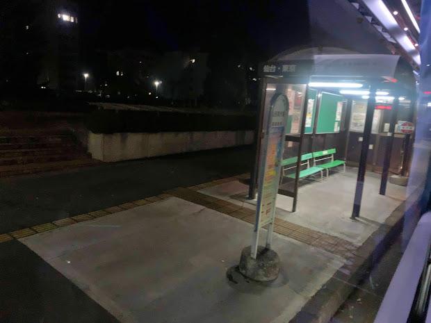山形県庁前バス停