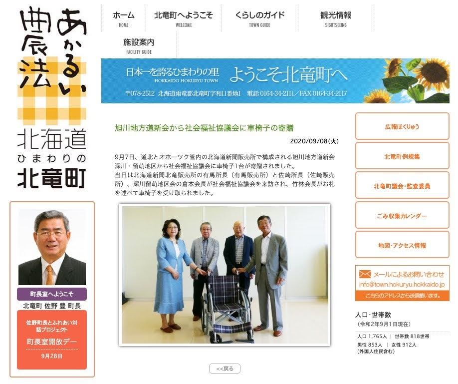 旭川地方道新会から社会福祉協議会に車椅子の寄贈