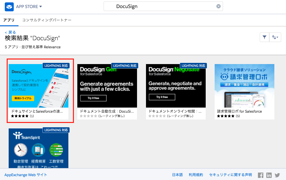 DocuSign eSignature for Salesforceのインストール