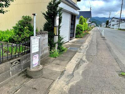 北太田バス停