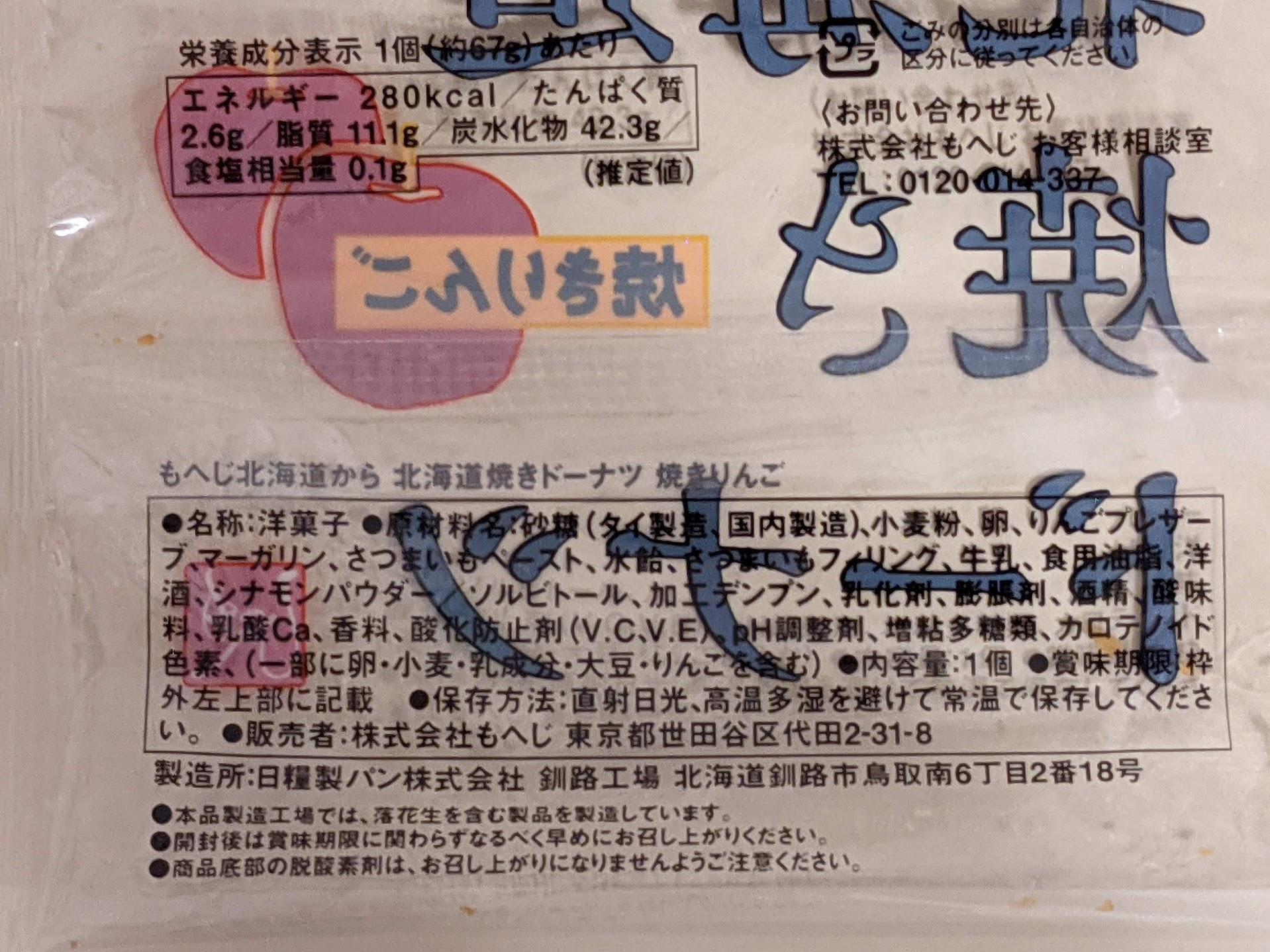 カルディ もへじ 北海道から 焼きドーナツ 焼きりんご 栄養成分表示