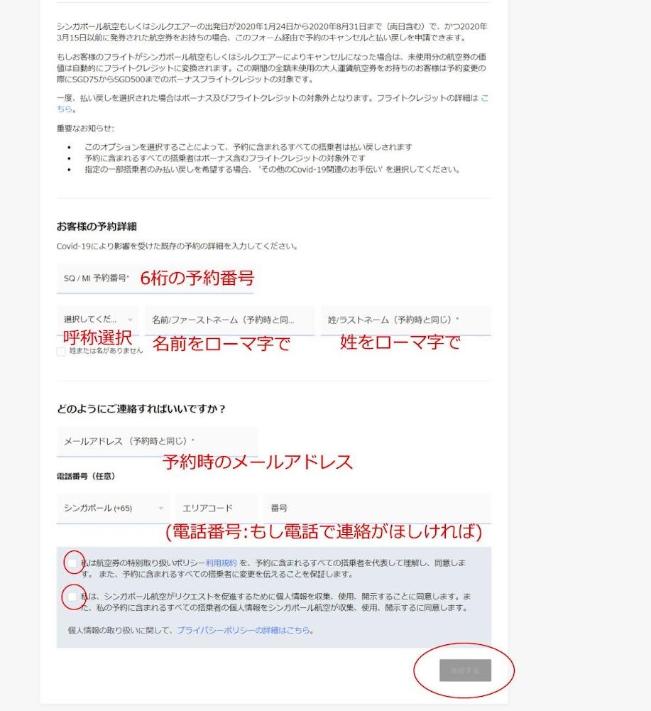 シンガポール航空 コロナ特別対応 キャンセル