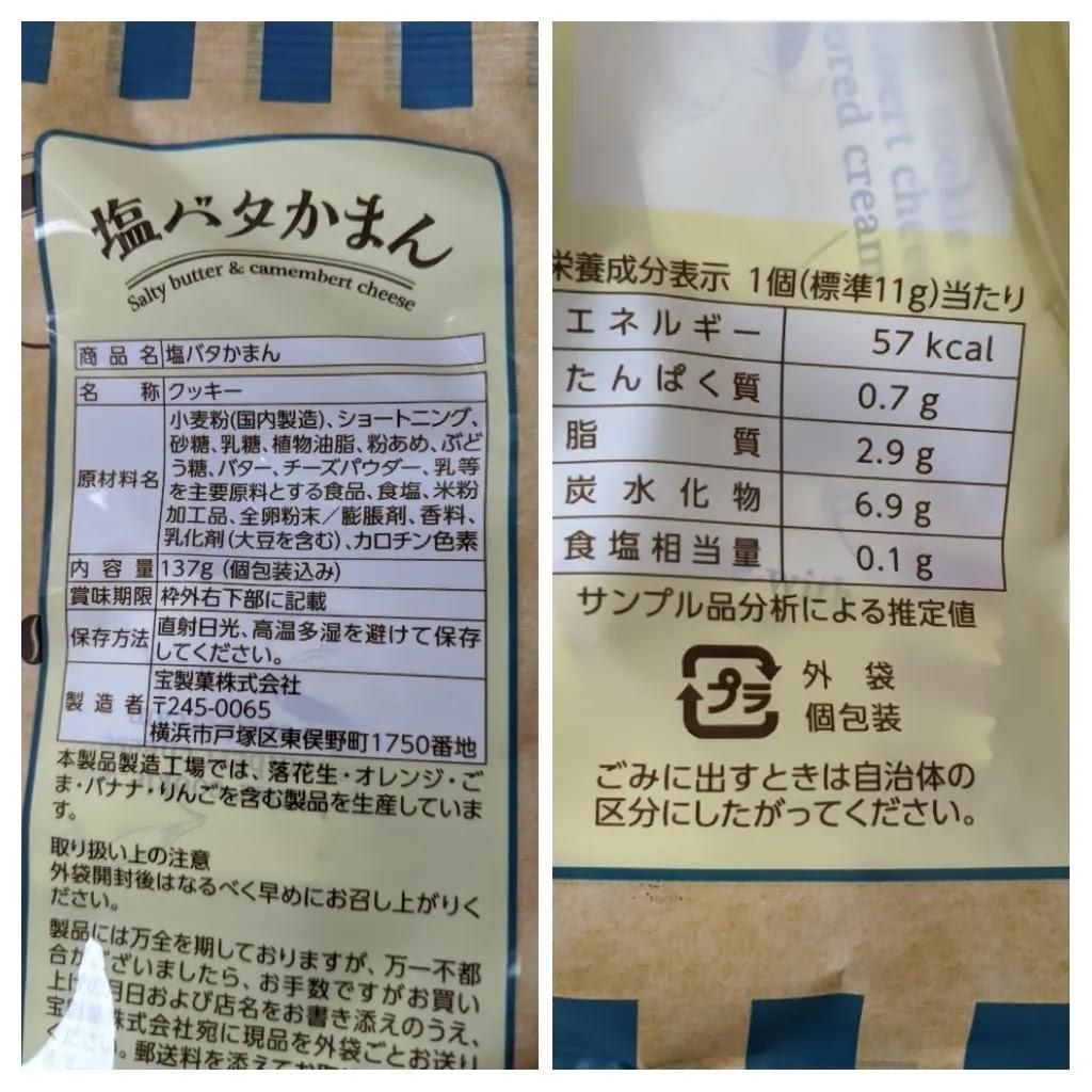 宝製菓 塩バタかまん 栄養成分表示