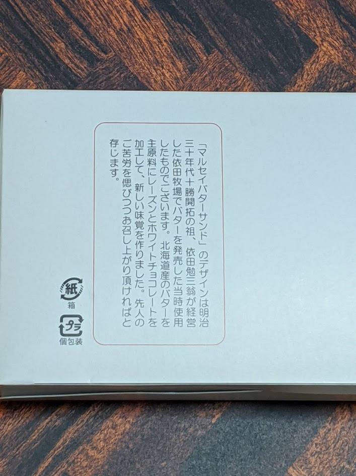 マルセイバターサンド箱の裏面メッセージ