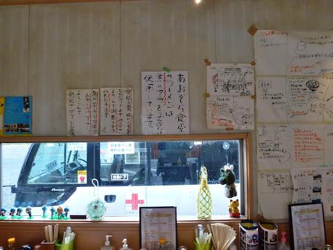 あおぞら食堂 店内の様子 写真1