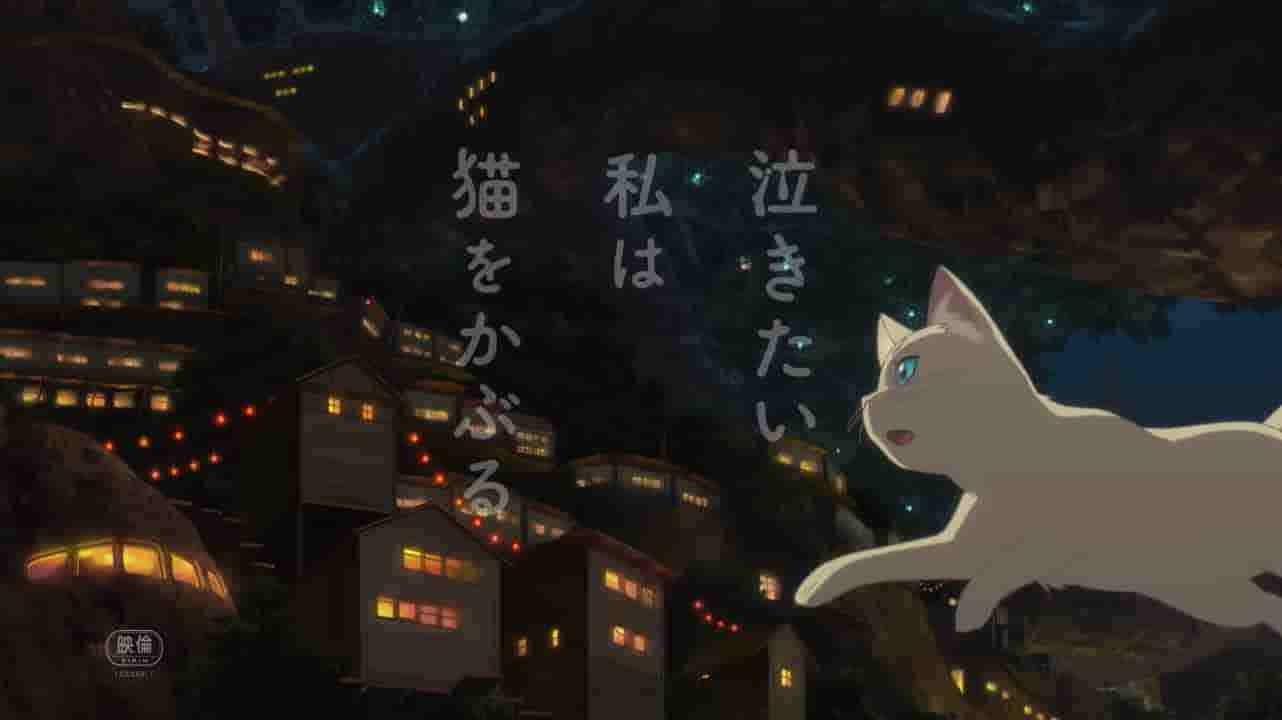 泣きたい私は猫をかぶる|映画無料動画まとめ