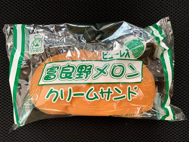 富良野メロンクリームサンド(ピューレ入)