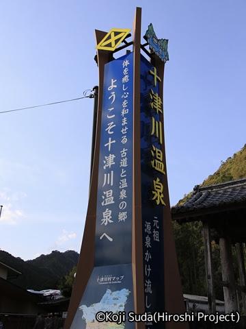 奈良交通「八木新宮線ツアー」 ・938 十津川温泉_01