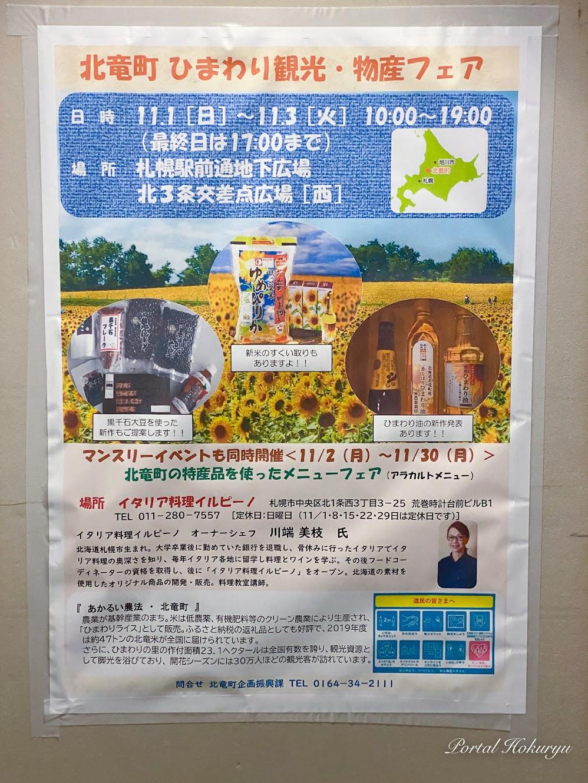 北竜町 ひまわり観光・物産フェア2020