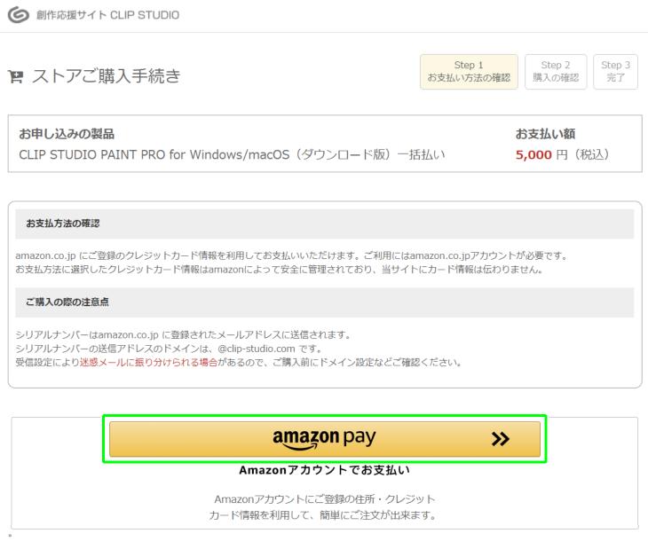 クリスタ購入(amazon pay)