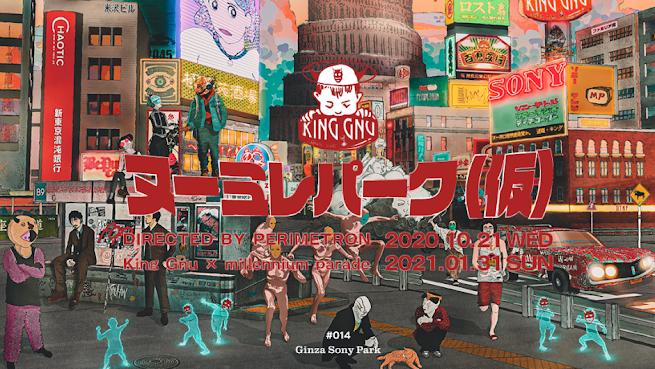 東京 Ginza Sony Park 聯手 King Gnu 及 millennium parade  推「 #014 ヌーミレパーク(仮) 」再現樂團音樂世界