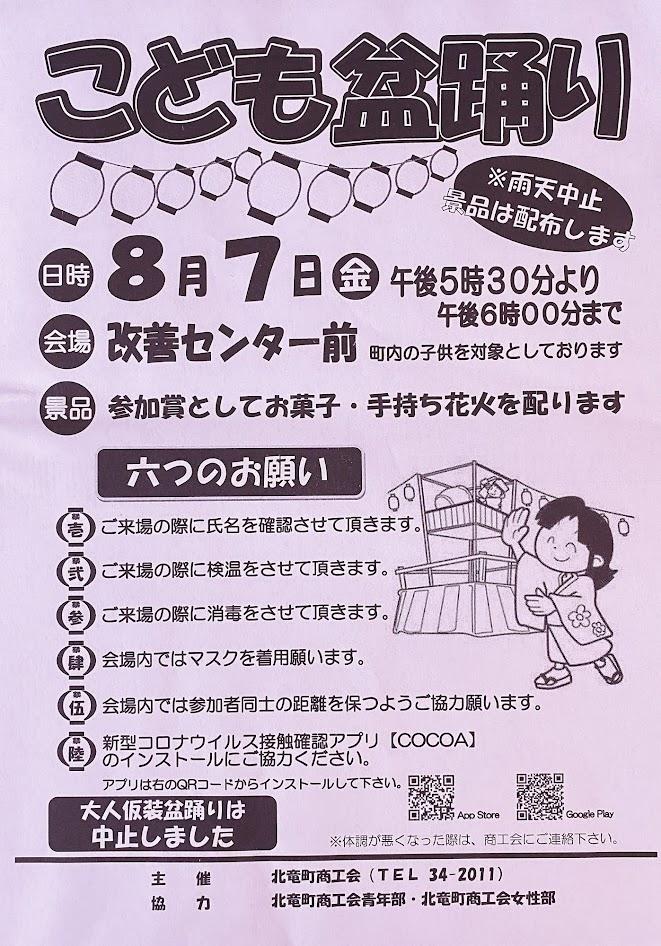 8月7日開催・こども盆踊り