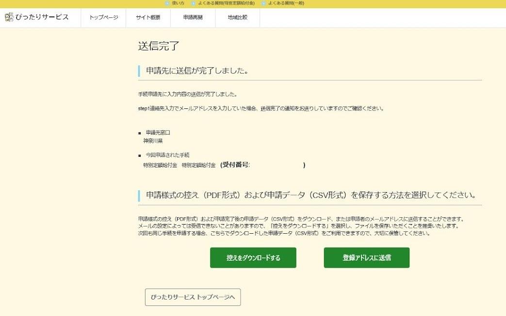 マイナンバー オンライン申請方式 送信完了