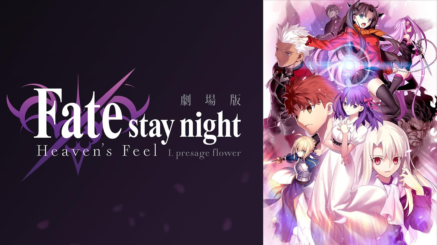 Fate/stay night [Heaven's Feel] I.presage flower|映画無料動画まとめ