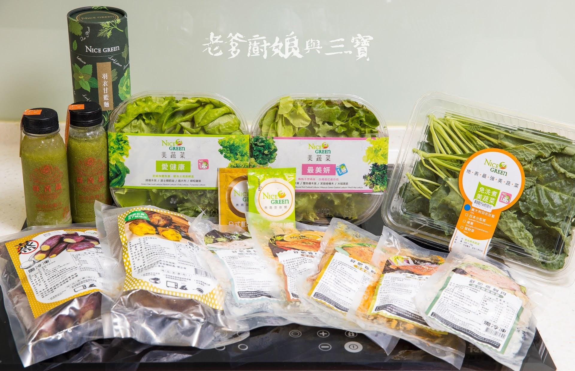 NICE GREEn 【生菜宅配】【蔬果汁】