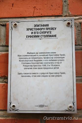 Эпитафии на Кафедральном Соборе, Калининград