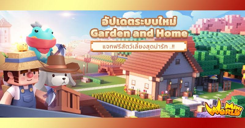 Mini World: Block Art อัพเดทระบบใหม่ ทั้งบ้านและฟาร์มสุดอลัง!