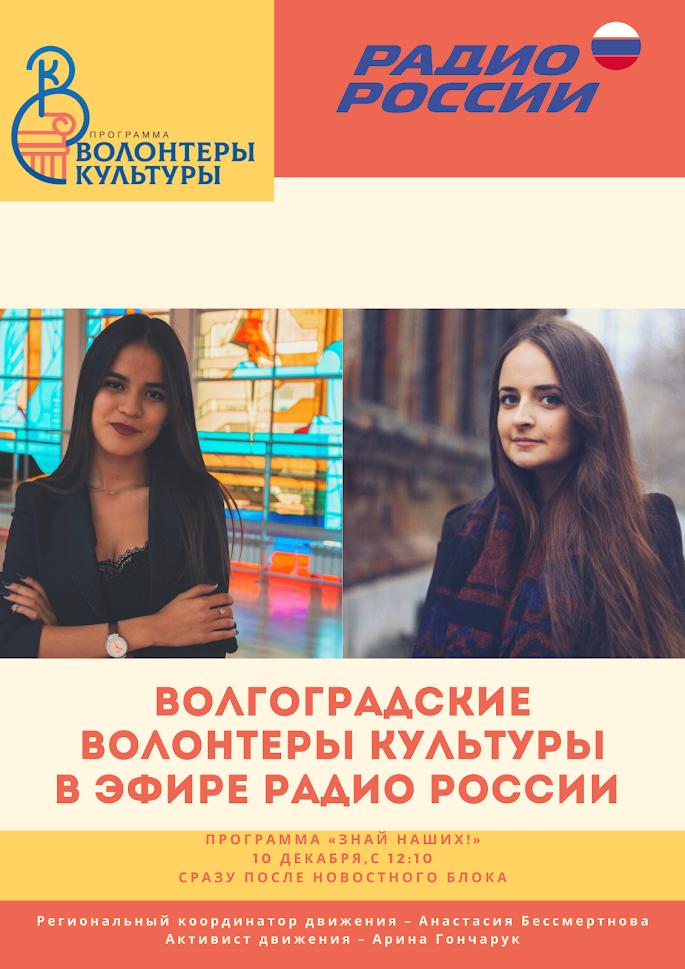 Волгоградские волонтёры культуры станут участниками эфира на «Радио России»