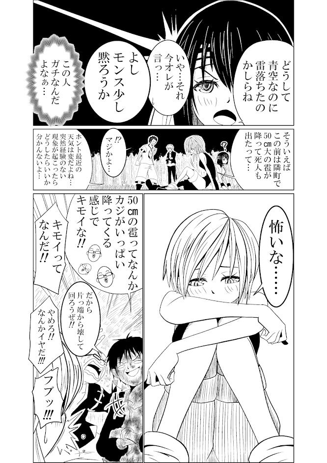 バリアス・サン1_25