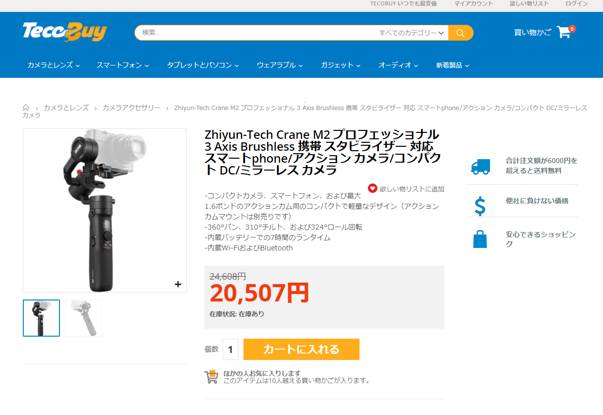 「TecoBuy」というサイトでジンバル「Zhiyun-Tech Crane M2」を購入してみた