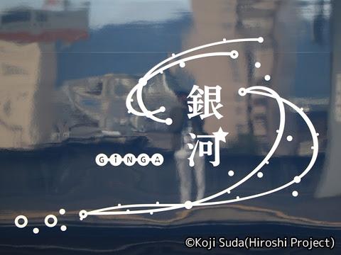 JR西日本 117系「WEST EXPRESS 銀河」 出雲市駅にて_103
