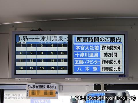 奈良交通「八木新宮線」 ・938 新宮駅にて_05