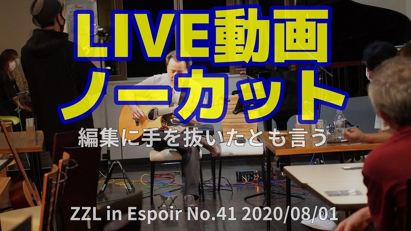 【LIVE動画ノーカット】ZZL in Espoir No.41【2020/08/01】