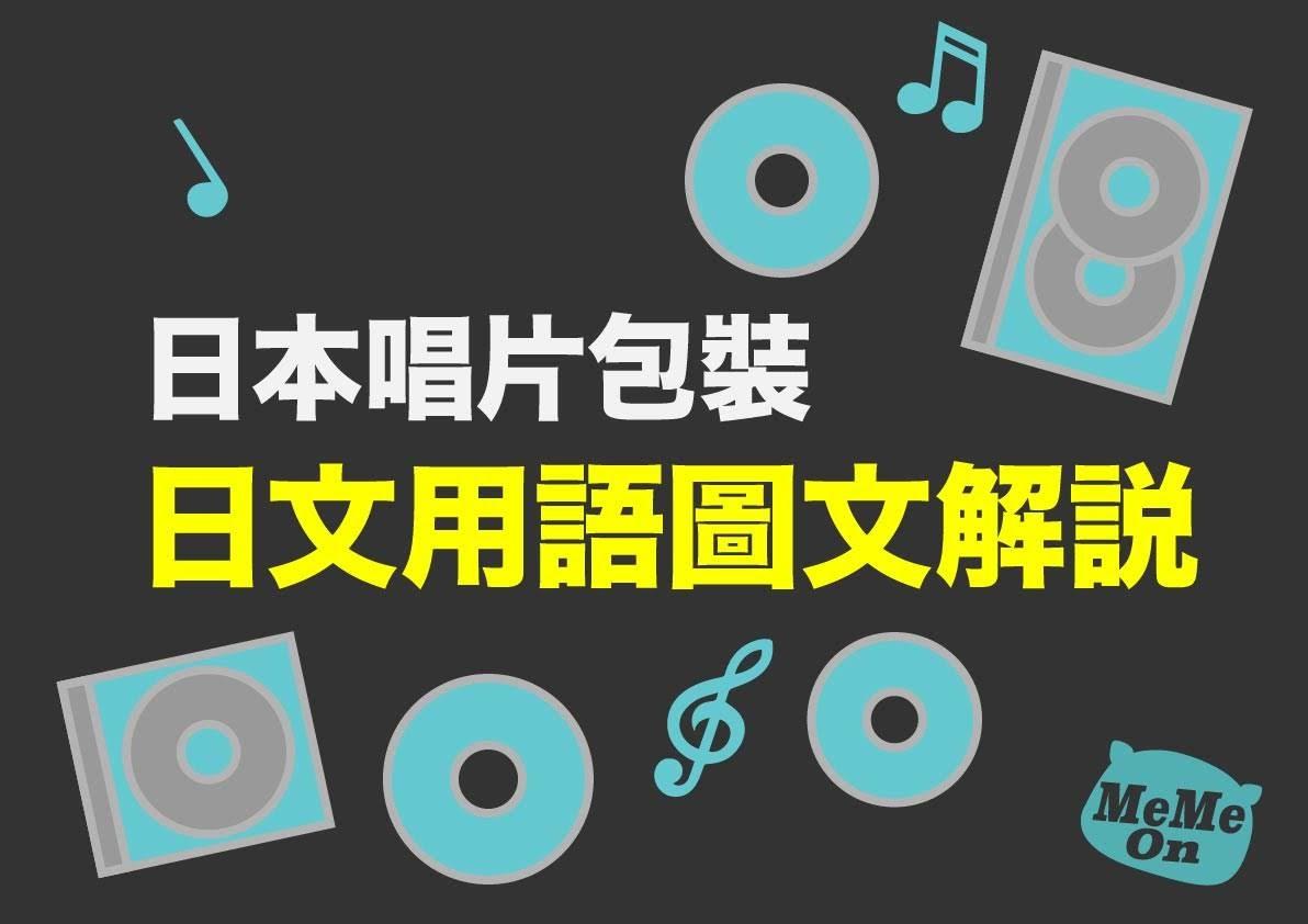 日本 唱片 包裝百百種 圖文解說讓你不再訂錯