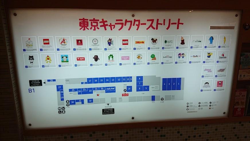 東京キャラクターストリート地図