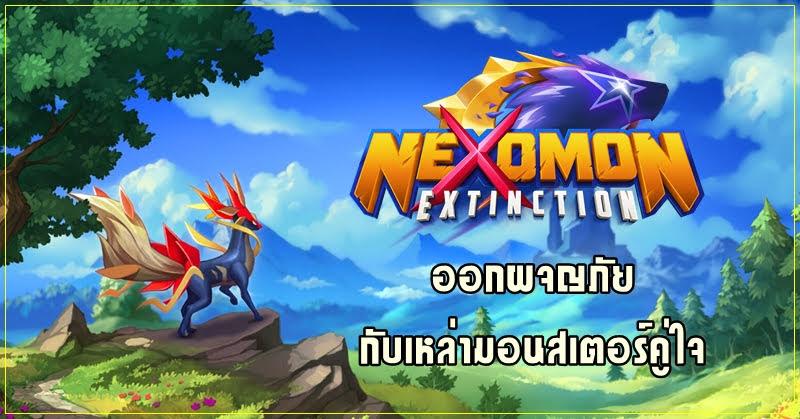 Nexomon: Extiction การผจญภัยครั้งใหม่กับเหล่ามอนสเตอร์คู่ใจ