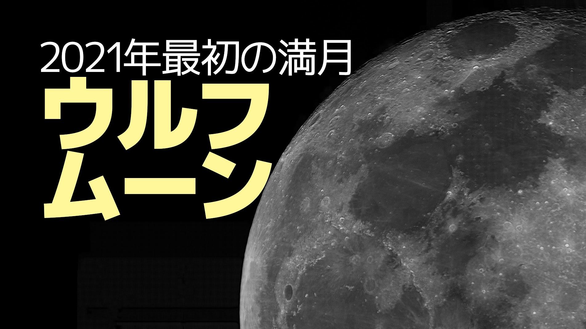 2021年最初の満月ウルフムーン