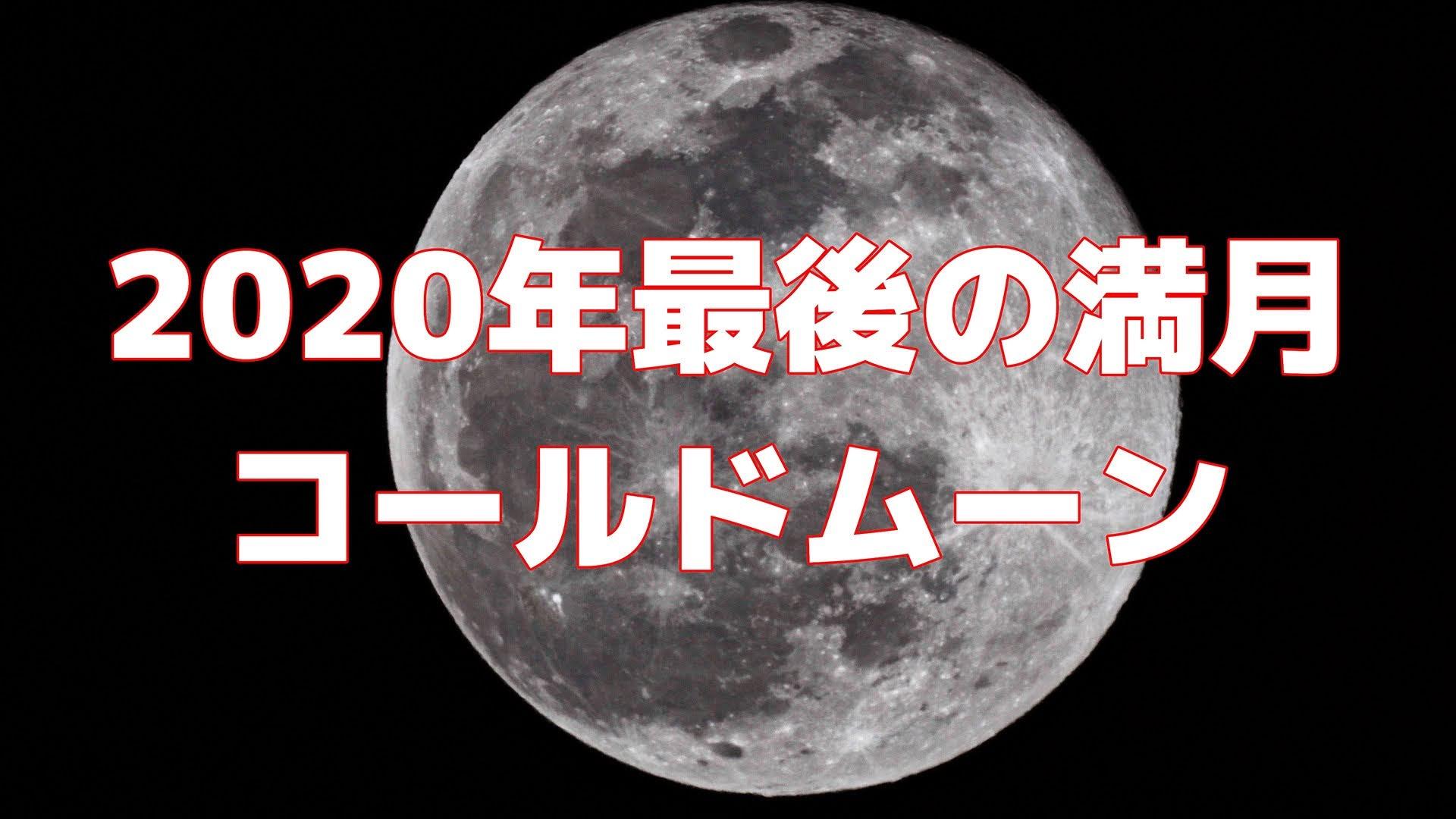 2020年最後の満月「コールドムーン(Cold Moon)」に飛行機が横切りました。