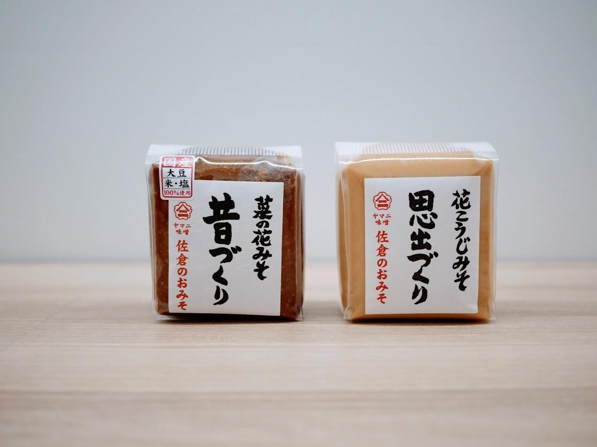 ヤマニ味噌 味噌2点セット