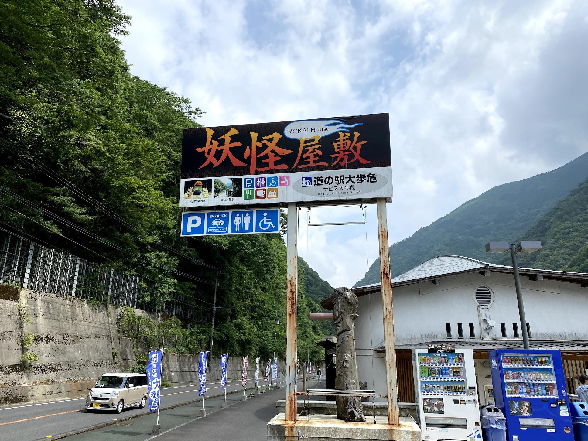 道の駅大歩危妖怪屋敷