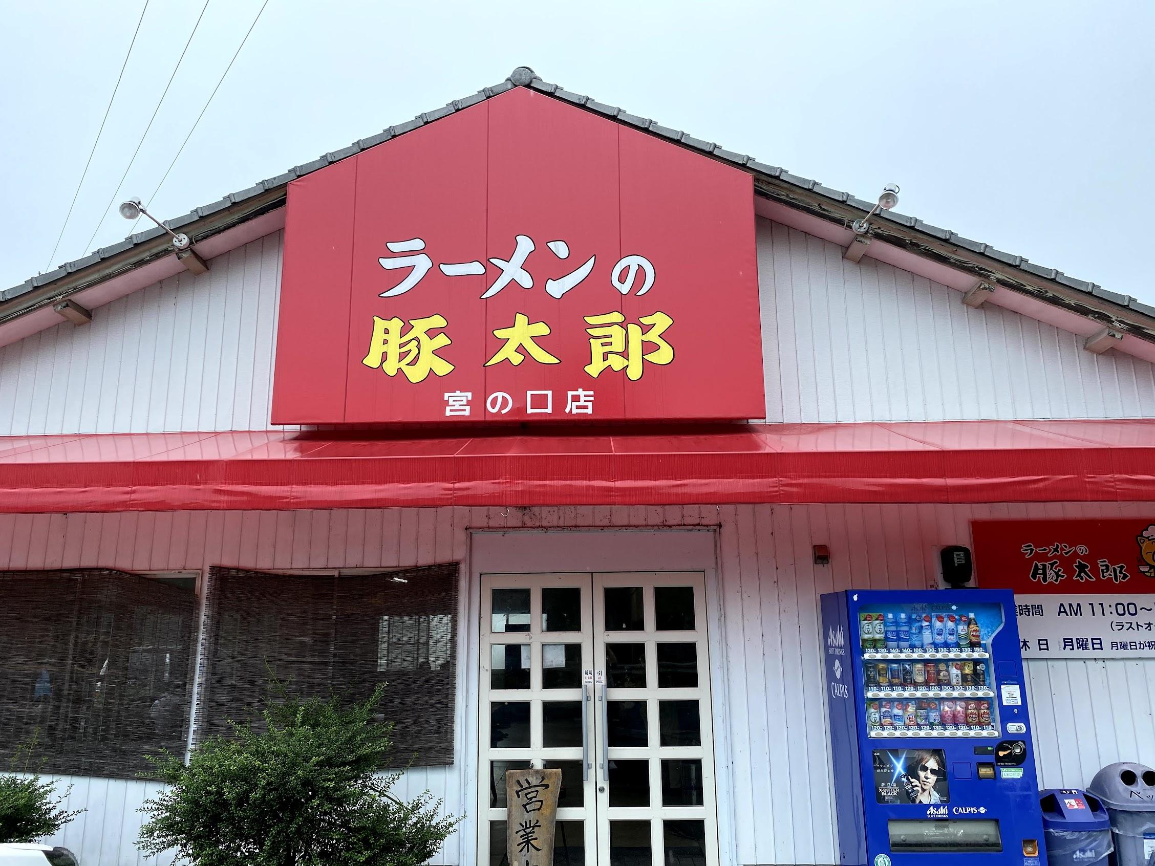 豚太郎宮ノ口店外観