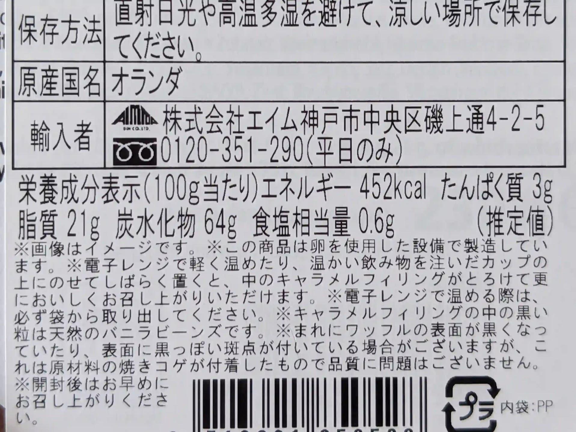 ダールマンズ キャラメルワッフル デルフト缶 栄養成分表示
