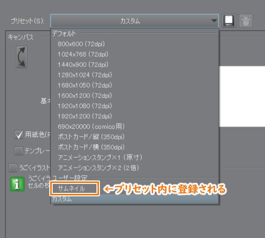 クリスタ:新規作成(プリセット)