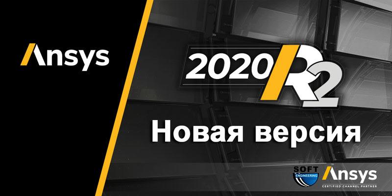 Встречайте новую версию программного обеспечения: Ansys 2020 R2