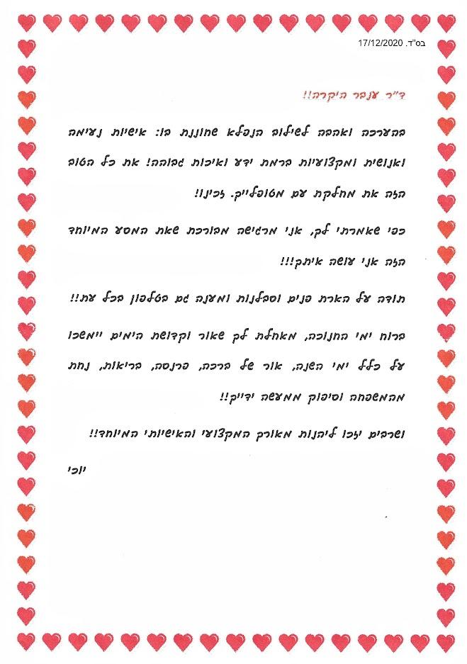 מכתב תודה לענבר קגן
