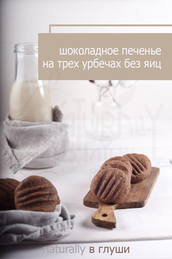 Шоколадное печенье на трех урбечах без яиц | Блог Naturally в глуши