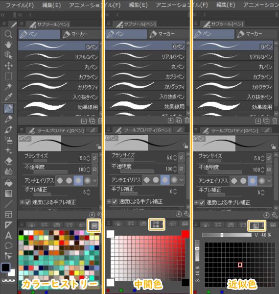 クリスタ:カラーヒストリー/中間色/近似色