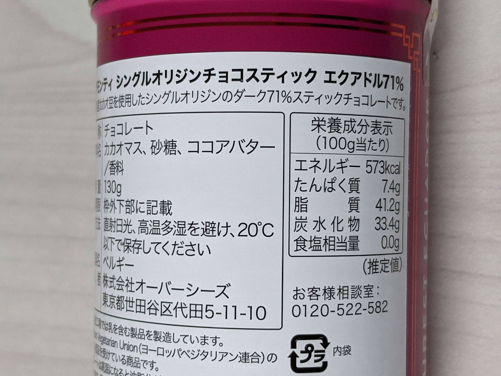 キングモンティ シングルオリジンチョコスティック エクアドル71% 栄養成分表示