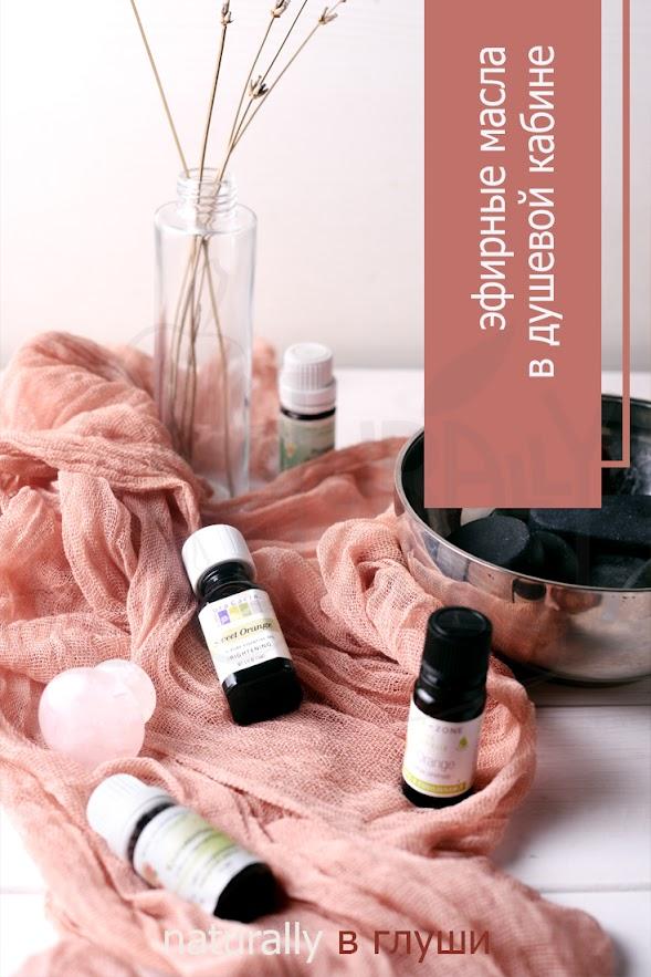 Эфирные масла в душевой кабине | Блог Naturally в глуши