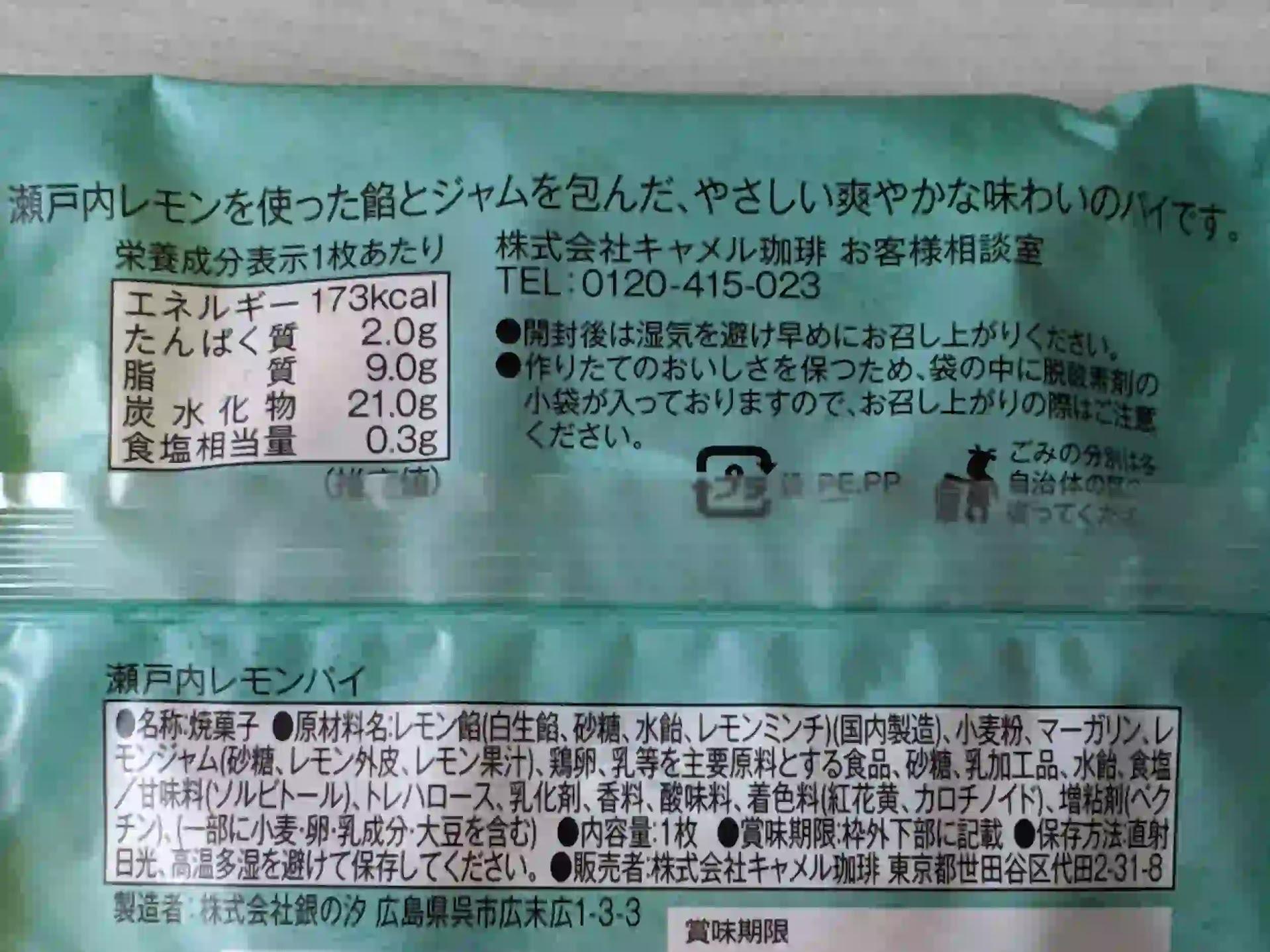カルディ 瀬戸内レモンパイ 栄養成分表示