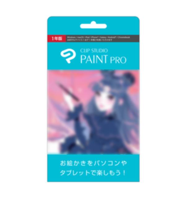 CLIP STUDIO PAINT PRO 1年版
