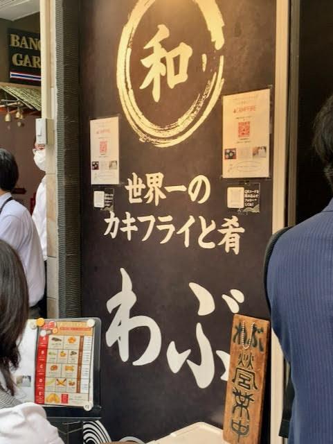 店頭に書かれた「世界一のカキフライと肴わぶ」の文字