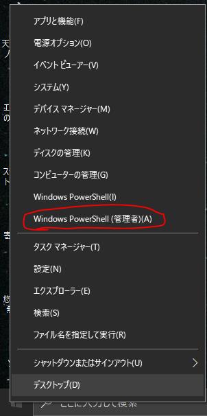 【Windows 10】UEFI・セキュアブート(MBRからGPTへ変換)にしてWindows11に備える。