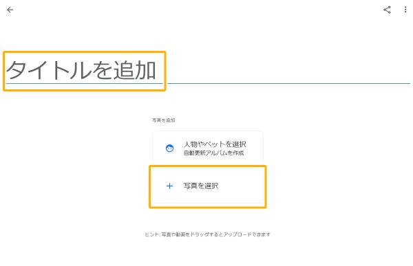 Googleフォト「写真の追加」