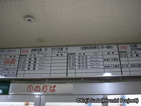 斜里バス「ウトロ羅臼線」 ・213 ウトロ温泉バスターミナル_01