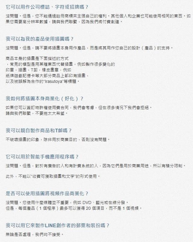 免費圖片素材 irasutoya FAQ google 翻譯 2
